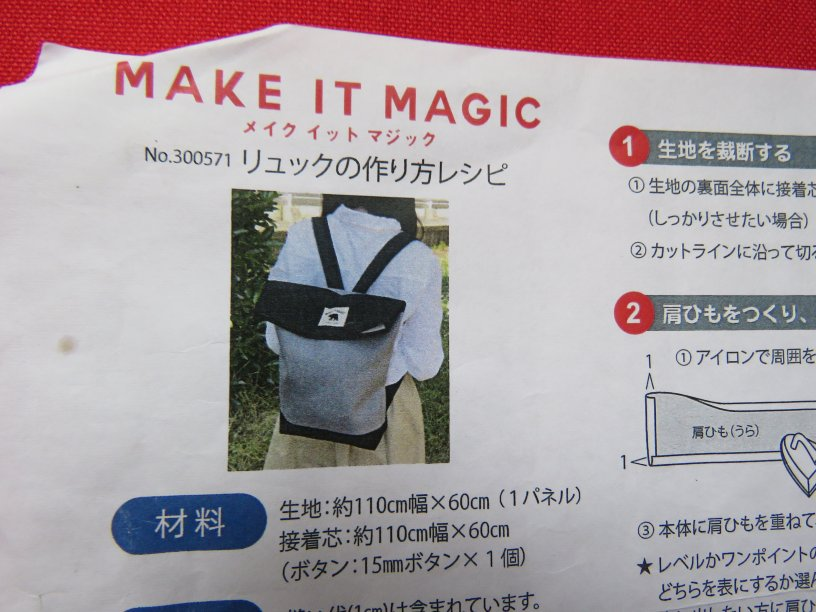 Me Made May 2019 musings japanese back pack close up of instructions