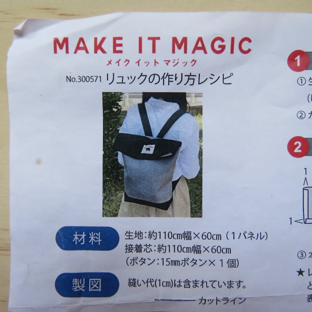 Makin it Magic The Japanese backpack instructions